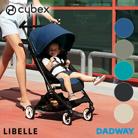 CYBEX サイベックス LIBELLE リベル | ベビーカー ストローラー ストローラー バギー コンパクト 持ち運び セカンドストローラー B型 軽量 折りたたみ 機内持ち込み リクライニング (WNG)