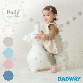 RODY ロディ 乗用ロディ nino nino ニーノニーノ   乗用玩具