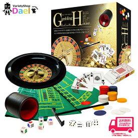 送料無料 Gambling House 7Game Set ギャンブリングハウス Lead 本格カジノセット ボードゲーム バカラ ブラックジャック クラップス ポーカー ポーカーダイス シックボー ルーレット 直径25cm チップ プレイマット パーティー ファミリー 大人数 SALE