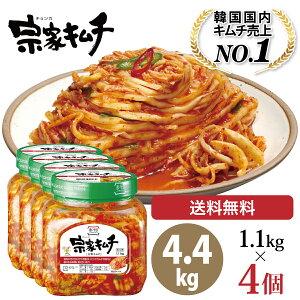 韓国No.1キムチ 韓国 キムチ 送料無料 1.1kg × 4個 おつまみ ご飯のお供 ご飯のおとも チョンガ 韓国キムチ 宗家 デサンジャパン 韓国食品 公式