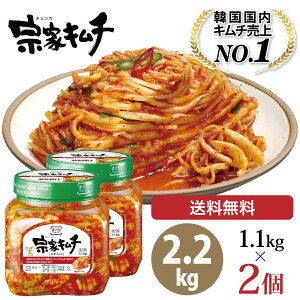 韓国No.1キムチ 韓国 キムチ 送料無料 1.1kg × 2個 おつまみ ご飯のお供 ご飯のおとも チョンガ 韓国キムチ 宗家 デサンジャパン 韓国食品 公式