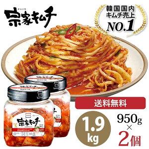 韓国No.1キムチ 韓国 キムチ 送料無料 950g × 2個 おつまみ ご飯のお供 ご飯のおとも チョンガ 韓国キムチ 宗家 デサンジャパン 韓国食品 公式