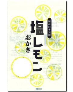 【三真】100円 塩レモンおかき40g(10袋入)