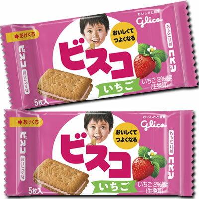 【グリコ】40円 ビスコミニパック いちご5枚入(20袋入)