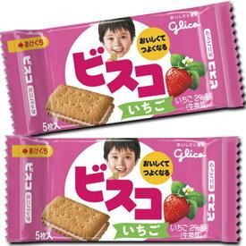 【グリコ】40円 ビスコミニパック5枚入〈いちご〉(20袋入)