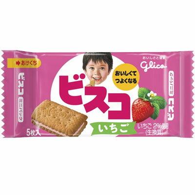 【グリコ】40円ビスコミニパックいちご5枚入(20袋入)