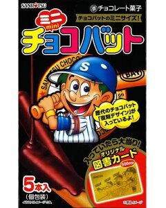 【三立製菓】100円 ミニチョコバット5本入(5箱入)  {駄菓子 駄菓子屋 チョコレート 景品 バレンタイン}