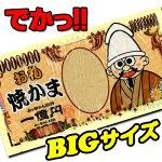 【よっちゃん食品】300円お札焼かま{だがし駄菓子屋景品BIGサイズ珍味}