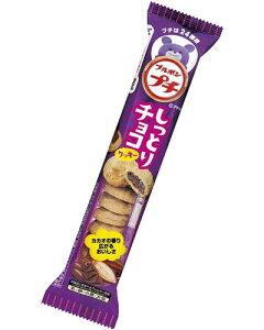 【ブルボン】80円 プチしっとりチョコクッキー(10袋入)