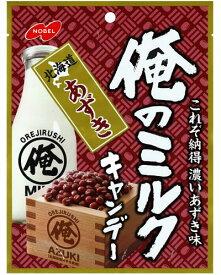 【ノーベル製菓】250円 俺のミルクキャンデー 北海道あずき(6袋入)   {あめ キャンディ まとめ買い}