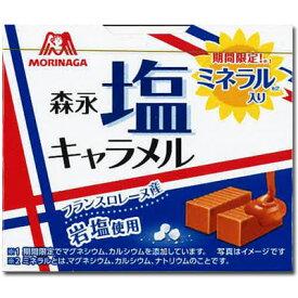 【森永製菓】120円 塩キャラメル12粒(10個入)