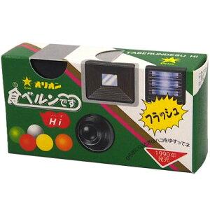 【オリオン】60円 食べるんですHi(12個入)   {駄菓子 だがし屋 おやつ ラムネ 景品 カメラ型 まとめ買い}