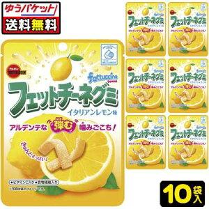 【ゆうパケット便】【送料無料】【ブルボン】フェットチーネグミ50g〈イタリアンレモン〉×10袋