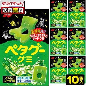 【ゆうパケット便】【送料無料】【ノーベル製菓】ペタグーグミ〈メロンソーダ味〉10袋