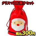 【クリスマス】【税込300円】サンタ・スノーマン巾着袋お菓子セット(小)        {駄菓子セット お菓子詰合…