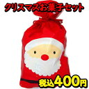 【クリスマス】【税込400円】サンタ・スノーマン巾着袋お菓子セット(大)        {駄菓子セット お菓子詰合…