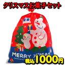 【クリスマス】【税込1000円】クリスマス袋お菓子セット(大)        {駄菓子セット お菓子詰合せ おかし詰…