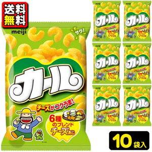 【送料無料】【明治】カール〈チーズあじ〉64g (10袋入)
