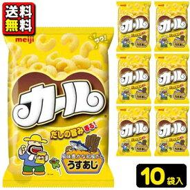 【送料無料】【明治】カール〈うすあじ〉68g(10袋)