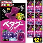 【ゆうパケット便】【送料無料】【ノーベル製菓】ペタグーグミ〈グレープ味〉12袋