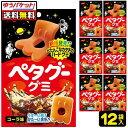 【ゆうパケット便】【送料無料】【ノーベル製菓】ペタグーグミ〈コーラ味〉12袋