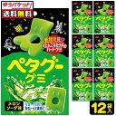 【ゆうパケット便】【送料無料】【ノーベル製菓】ペタグーグミ〈メロンソーダ味〉12袋