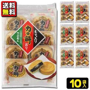 【送料無料】【天恵製菓】350円 力士餅最中8個(10袋入り)