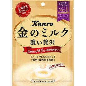 【カンロ】200円 金のミルクキャンディ80g(6袋入)
