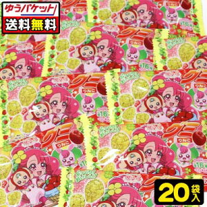 【ゆうパケット便】【送料無料】【バンダイキャンディ】プリキュアグミ〈りんご味〉 20袋