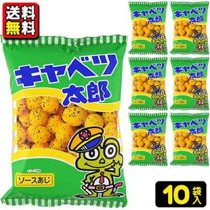 【送料無料】【菓道】キャベツ太郎90g(10袋入)
