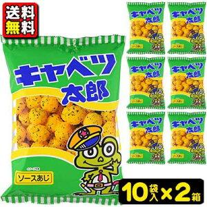 【送料無料】【菓道】キャベツ太郎90g(10袋×2ケース)
