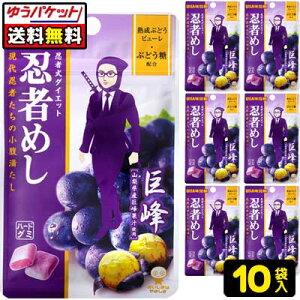 【ゆうパケット便】【送料無料】【UHA味覚糖】忍者めし〈巨峰〉20g×10袋