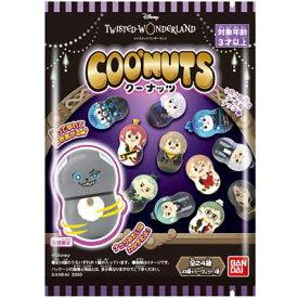 【送料無料】【バンダイキャンディ】Coo'nuts Twisted Wonderlandクーナッツ ツイステッドワンダーランド(20個入)