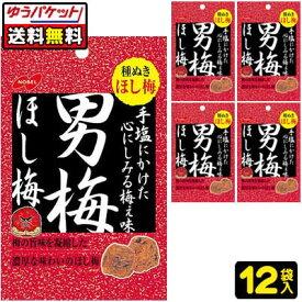 【ゆうパケット便】【送料無料】【ノーベル製菓】男梅ほし梅20g×12袋