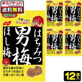 【ゆうパケット便】【送料無料】【ノーベル製菓】はちみつ男梅ほし梅20g×12袋