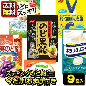 【送料無料】人気の袋入りのど飴9袋アソートセット+今だけ!スティックキャンディ1個プレゼント