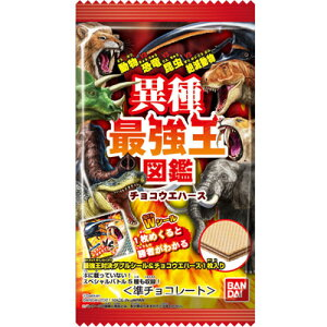 【バンダイキャンディ】異種最強王図鑑 チョコウエハース(20袋入)