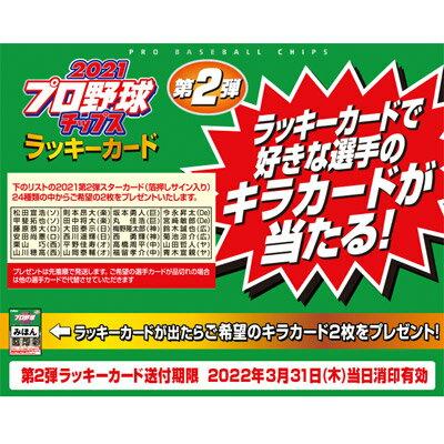 【送料無料】【まとめ買い】【カルビー】プロ野球チップス2021第2弾(24袋times;2ケース)