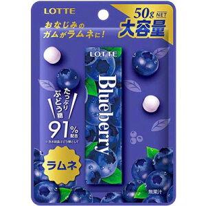 【ロッテ】ブルーベリーラムネ50g(10袋入)