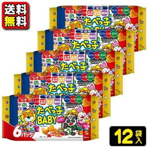 【送料無料】【ギンビス】たべっ子BABY 6パック(12袋入)        {お菓子 おやつ 幼稚園 保育園 こども園 小学校 運動会 景品ビスケット クッキー ベイビー 赤ちゃ