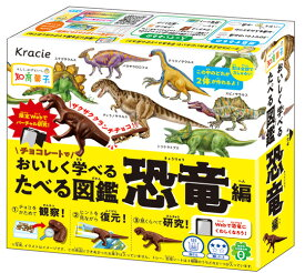 【クラシエ】おいしく学べるたべる図鑑 〈恐竜編〉(5個入)