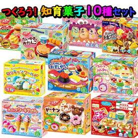 【送料無料】【クラシエ】お菓子を作ろう!知育菓子10種類セット第6弾 〜お子様の豊かな創造力を育てます〜