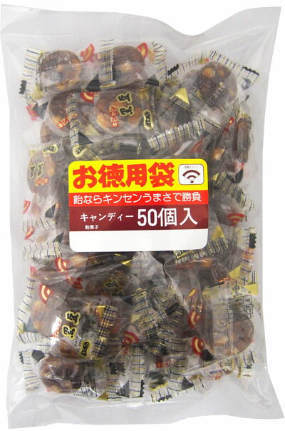 ★単品販売★【金扇ドロップス】50個徳用黒豆飴