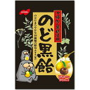 【ノーベル製菓】180円 のど黒飴130g(6袋入)