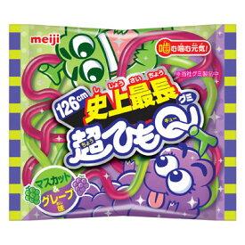 【明治】60円 超ひもQ〈グレープ&マスカット味〉(20袋入)