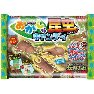 【ハート】200円 おかしな昆虫キャンディ(8袋入)   {知育菓子 作るお菓子 つくるおかし}