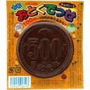 【福助製菓】30円 令和おとくでっせチョコレート(50個+金券交換分入)     {駄菓子 駄菓子屋 だがし チョコ…