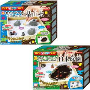 【ハート】500円 DIY CANDY KIT(6個入)   {知育菓子 作るお菓子 つくるおかし 枯山水 日本庭園}