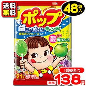 【送料無料】【まとめ買い】【不二家】200円 ポップキャンディ21本(6袋×8箱入)