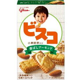 【江崎グリコ】110円 ビスコ小麦胚芽入り<香ばしアーモンド> 15枚(10個入)